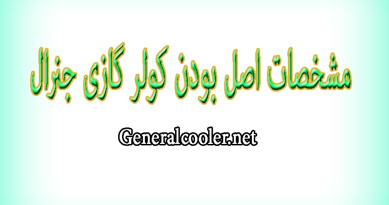 مشخصات-اصل-بودن-کولر-گازی-جنرال