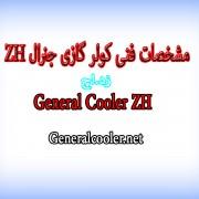 مشخصات-فنی-کولر-گازی-جنرال-zh-زد-اچ-زداچ