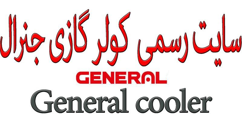 شرکت-کولر-گازی-جنرال