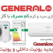 نمایندگی-کولر-گازی-جنرال-ZH-زداچ-زد اچ-کولرگازی-قیمت
