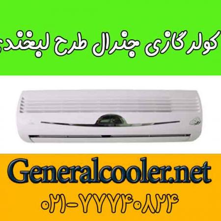 قیمت-نمایندگی-کولر-گازی-جنرال-لبخند-24000