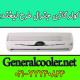قیمت-نمایندگی-کولر-گازی-جنرال-لبخند-36000