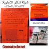 قیمت-نمایندگی-کولر-گازی-جنرال-لبخند-12000
