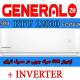 قیمت-کولر-گازی-جنرال-zh-اینورتر-12000