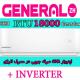 کولر-گازی-جنرال-zh-اینورتر-18000