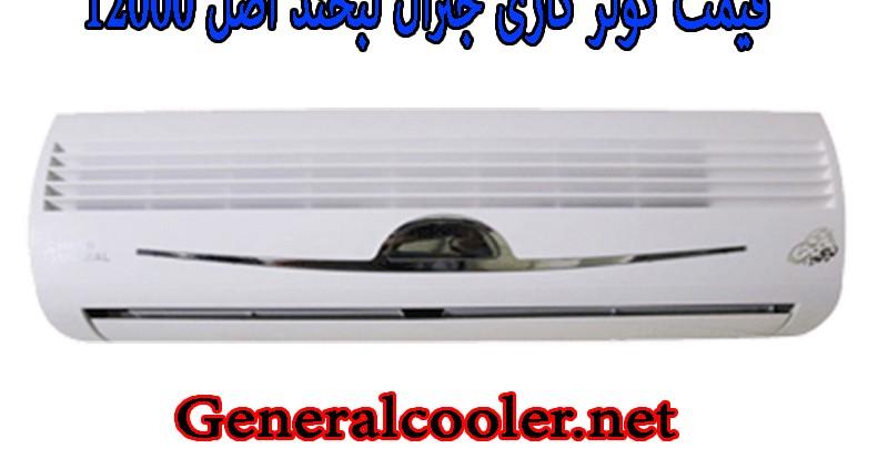 قیمت-کولر-گازی-کولرگازی-جنرال-12000-شکار-اصل