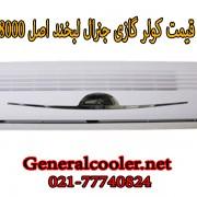 قیمت-کولر-گازی-کولرگازی-جنرال-18000-شکار-اصل