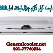قیمت-کولر-گازی-کولرگازی-جنرال-24000-شکار-اصل