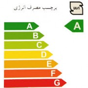 گرید-مصرف-انرژی-کولر-گازی-جنرال-برچسب