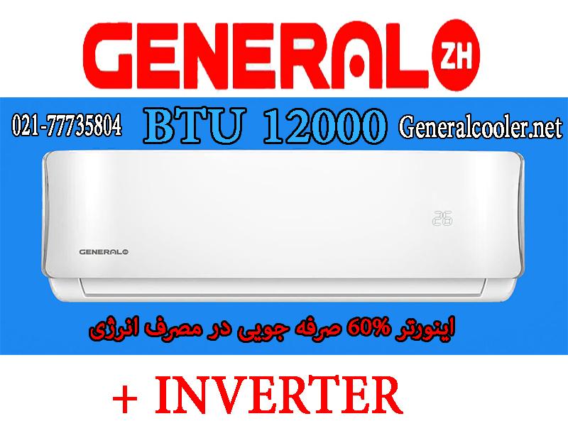 کولر گازی-جنرال-ZH-زد-اچ-12000-کم-مصرف-اینورتر