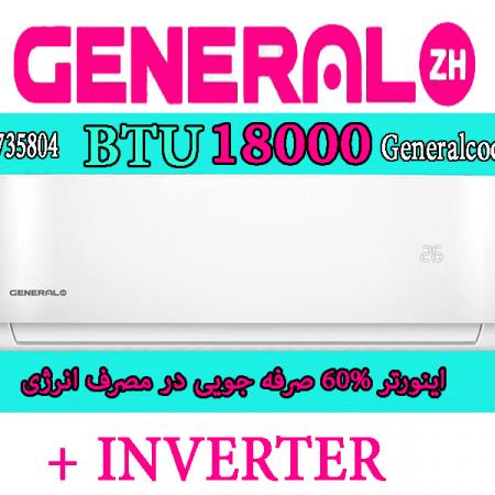 کولر گازی-جنرال-ZH-زد-اچ-18000-کم-مصرف-اینورتر