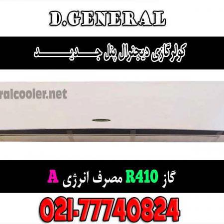 قیمت-کولر-گازی-دی-جنرال-24000-d-general
