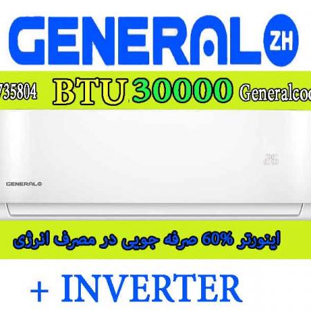 کولر-گازی-جنرال-zh-اینورتر-30000