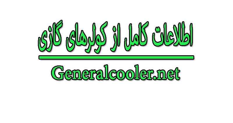 اطلاعات-کامل-از-کولر-های-گازی