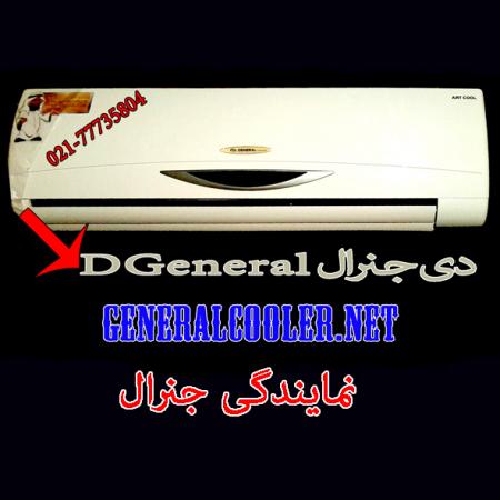 کولر-گازی-دیجنرال-دی-جنرالGeneral-Cooler