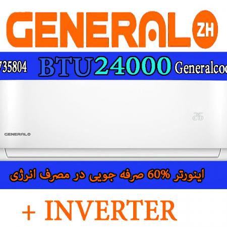 کولر گازی-جنرال-ZH-زد-اچ-24000-کم-مصرف-اینورتر