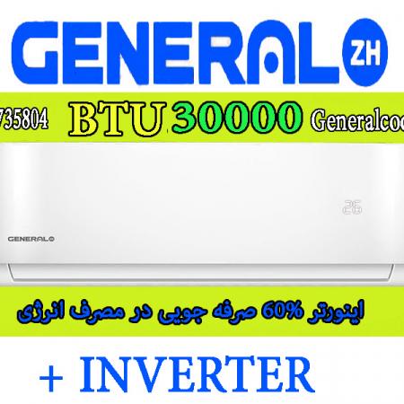 کولر گازی-جنرال-ZH-زد-اچ-30000-کم-مصرف-اینورتر