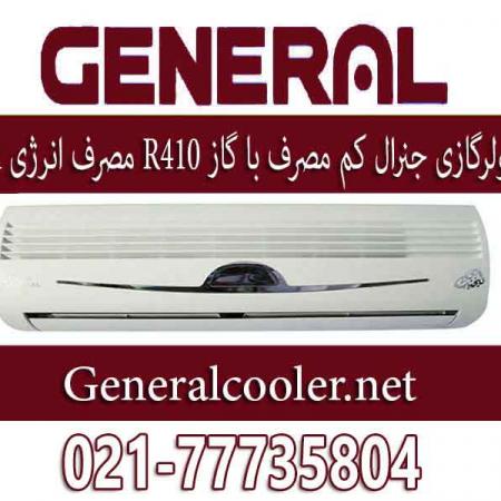 قیمت-کولر-گازی-جنرال-کم-مصرف-30000