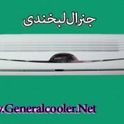 شرکت-قیمت-کولر-جنرال-لبخندی-نمایندگی-تهران-24000