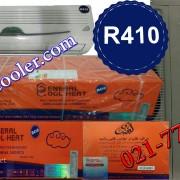 قیمت-کولر-گازی-جنرال-کم-مصرف-18000
