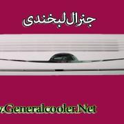 شرکت-قیمت-کولر-جنرال-لبخندی-نمایندگی-تهران