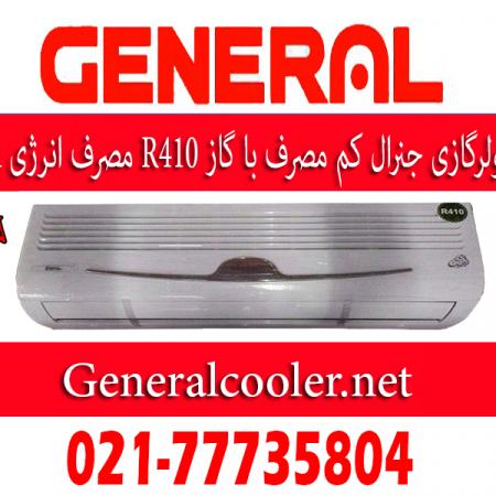 قیمت-کولر-جنرال-کم-مصرف-18000-لبخندی-R410