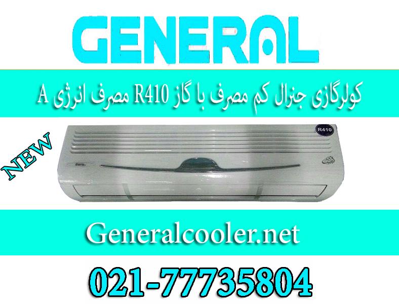 قیمت-کولر-جنرال-کم-مصرف-12000-لبخندی-R410