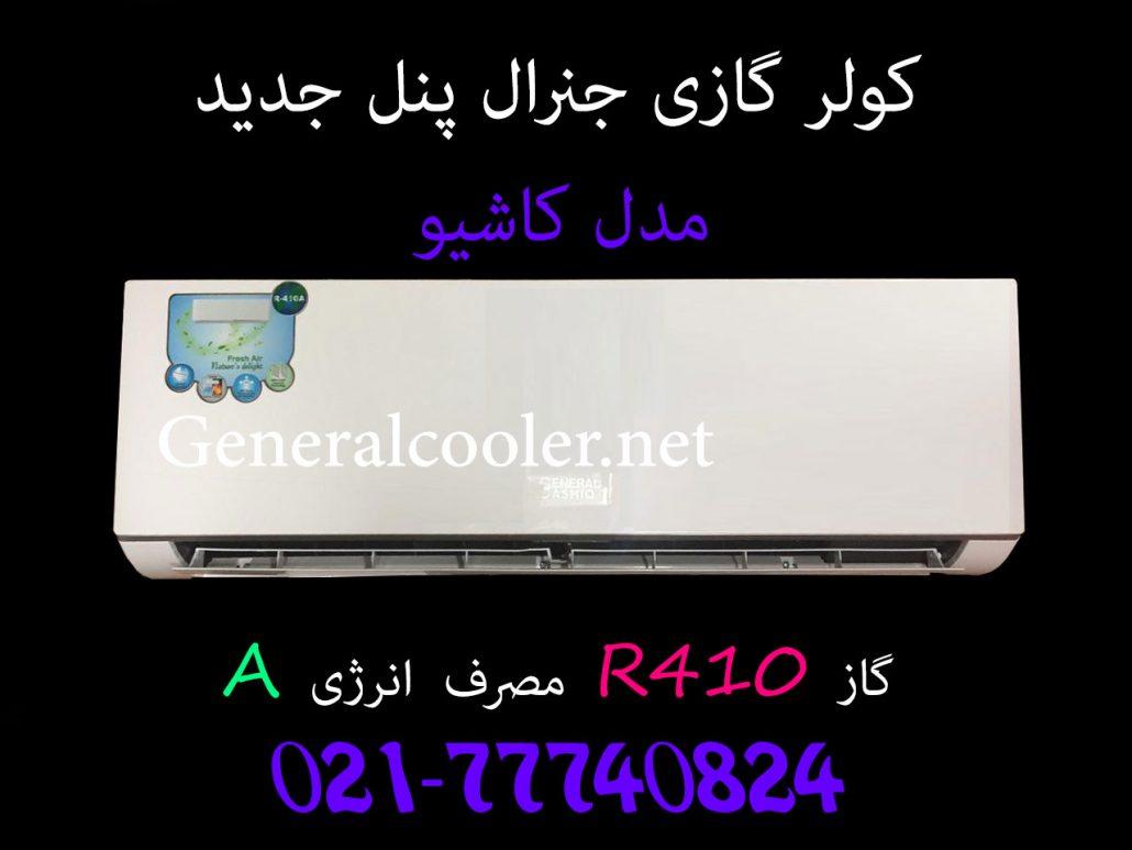 کولر-گازی-جنرال-کاشیو-Cooler-Gas-General-Cashio-R410-کم مصرف-نمایندگی-قیمت-30000