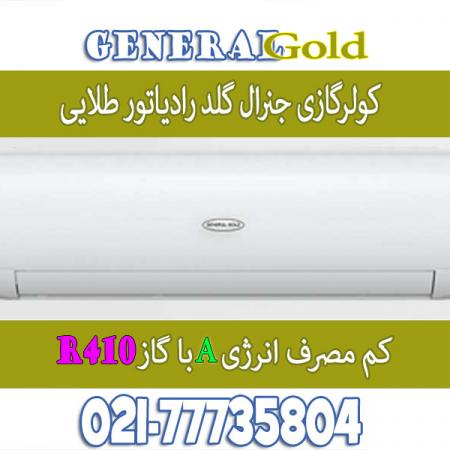 قیمت-کولر-گازی-جنرال-گلد-24000-کم-مصرف-انرژی-A