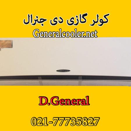 کولر-گازی-دیجنرال-کم-مصرف-Dgeneral
