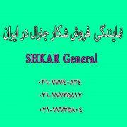 نمایندگی-شکار-جنرال-کولرگازی-shkar-general-gas-cooler-zh-الکترونیک-ایرانیان-زداچ-زد-اچ