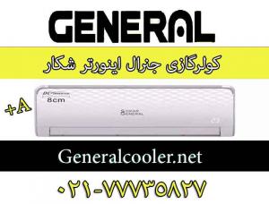 قیمت-کولر-گازی-جنرال-اینورتر-24000