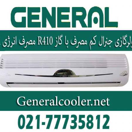 قیمت-کولر-جنرال-طرح-لبخند-9000-با-گاز-r410-مصرف