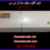 General-Cooler-RTC-شکل-پنل-عکس-کولر-گازی-جنرال-آر-تی-سی