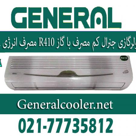 کولر گازی-جنرال-طرح-لبخند-Cooler-General-R410
