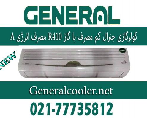 کولر-گازی-جنرال-طرح-لبخند-Cooler-General-R410