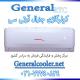 قیمت-کولر-گازی-جنرال-rtc-24000-آر-تی-سی