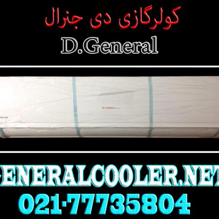 کولر-گازی-دی-جنرال-دیجنرال-24000