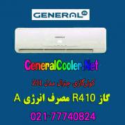 کولر-گازی-جنرال-زد-اچ-general-zh-12000