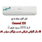 Cooler-Gas-General-ZH-لیست-قیمت-کولر-جنرال-زداچ