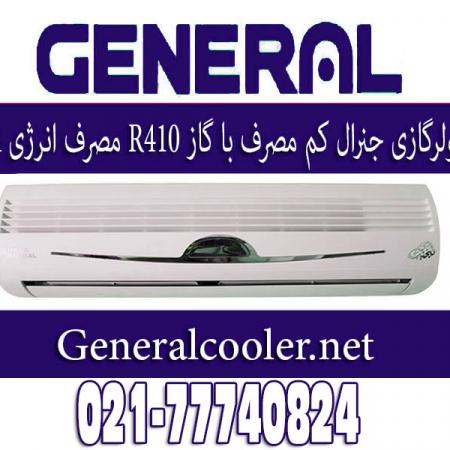 قیمت-کولر-گازی-نمایندگی-کولرگازی-جنرال-طرح-لبخند--18000-30000
