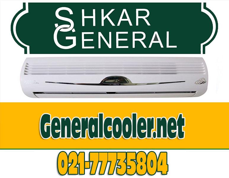 قیمت-کولرگازی-کولر-گازی-جنرال-شکار-طرح-لبخند-استیل-Shkar-30000