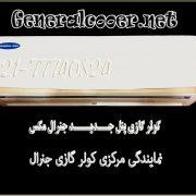 کولر-گازی-جنرال-مکس-قیمت-نمایندگی-General-Cooler-Max