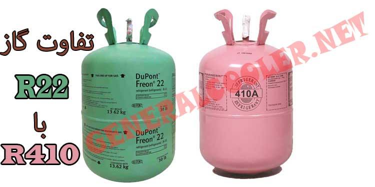 تفاوت-گاز-R22-R410-کدام-بهتر-است