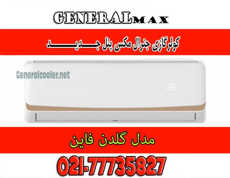 کولر-گازی-کولرگازی-جنرال-مکس-کم-مصرف-پنل-جدید-گلدن-فاین-Cooler-gas-genearl-max-