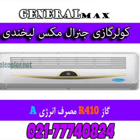 کولر-گازی-طرح-لبخند-لبخندی-کم-مصرف-کولرگازی-جنرال-مکس-Cooler-gas-genearl-24000-max