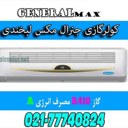 قیمت-کولرگازی-جنرال-مکس-30000-لبخندی-max-general