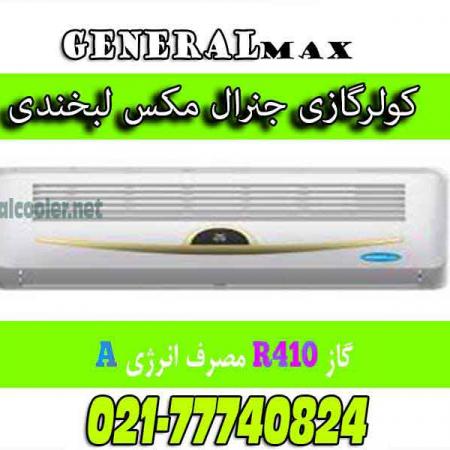 قیمت-کولر-گازی-جنرال-مکس-18000-لبخندی-r410-کم