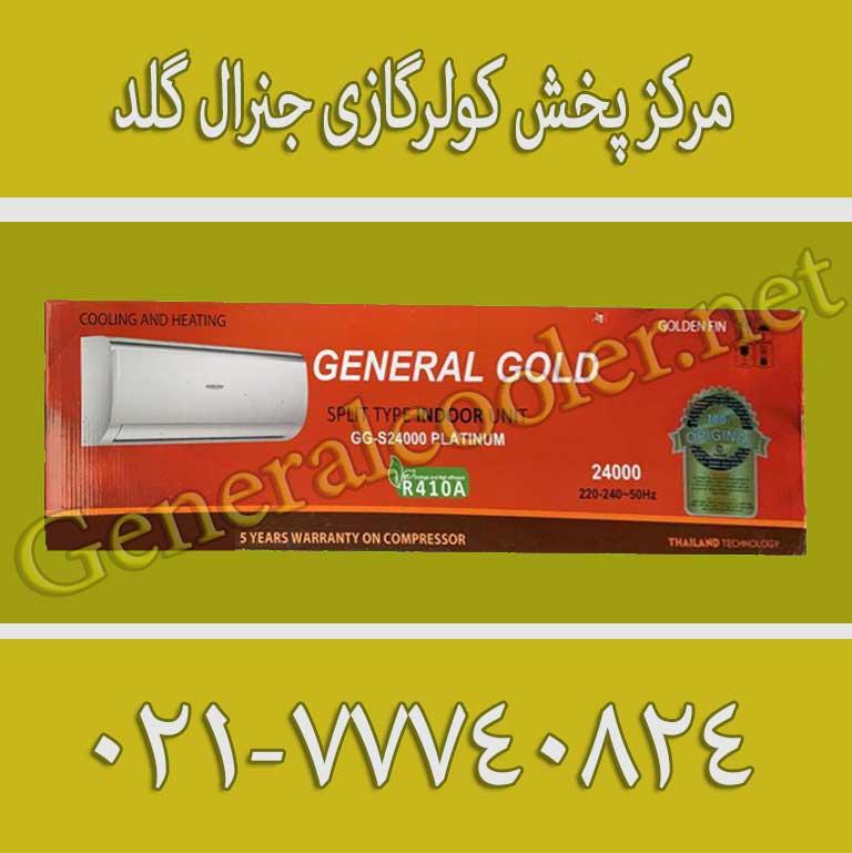 قیمت-کولر-گازی-جنرال-گلد