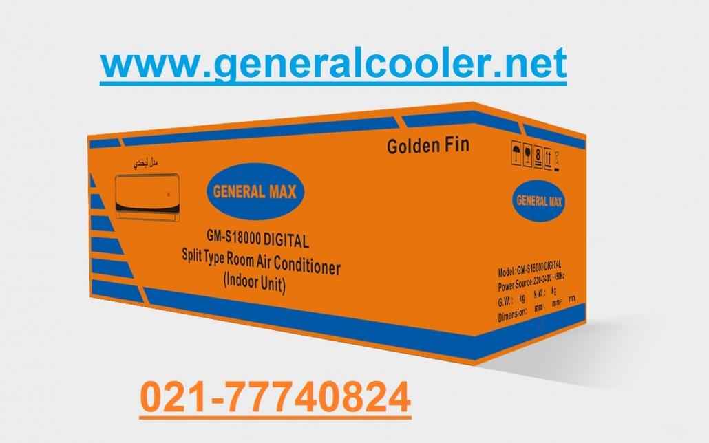 کولر-گازی-جنرال-مکس-لیست-قیمت-max